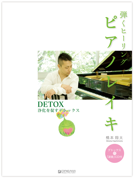 cover_detox (from desktop)
